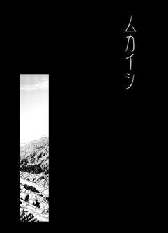 Mukaishi - Foto 3