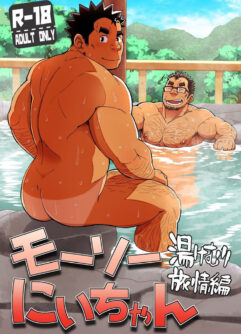 Mousou Nii-chan Yukemuri Ryojou Hen