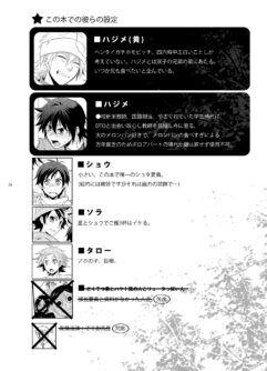 Hajime-sensei e a aula de educação física e saúde adulta 2 - Foto 3