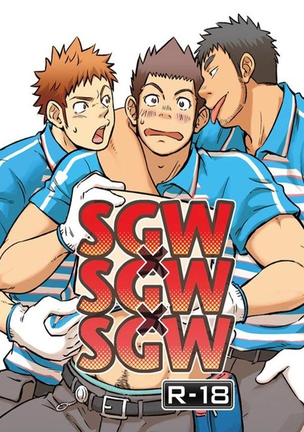 SGW×SGW×SGW