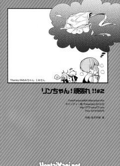 Rin-chan! Ganbare!! 2 - Foto 23